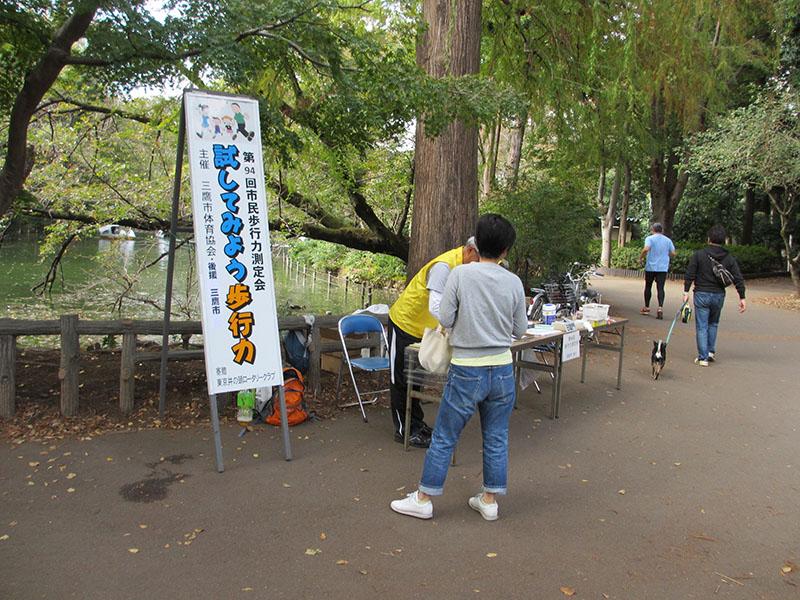 秋の歩行力測定会 |三鷹市体育協会