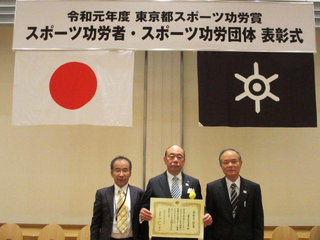 東京都スポーツ功労団体表彰 |三鷹市体育協会