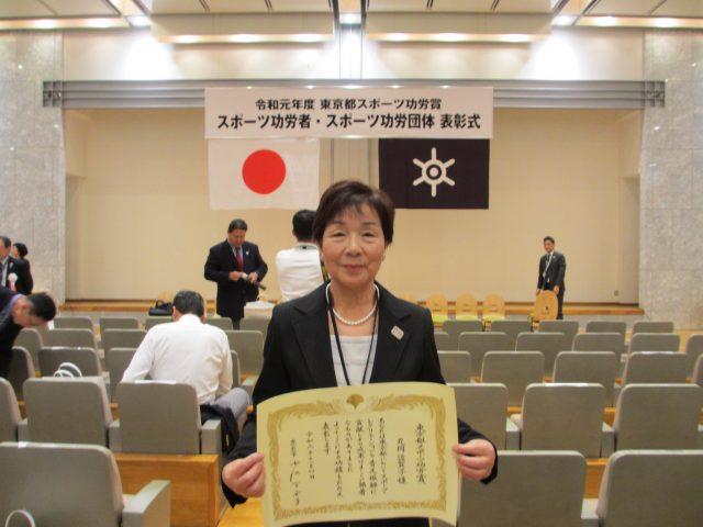 東京都スポーツ功労者表彰 |三鷹市体育協会